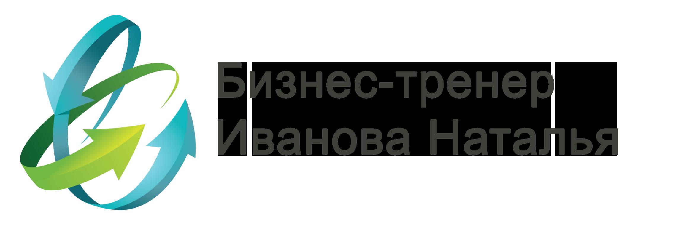 Бизнес-тренер Иванова Наталья